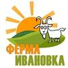 Агротуристическая ферма «Ивановка»