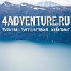 Магазин туристического снаряжения 4adventure.ru