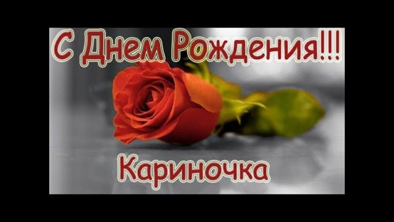 Поздравление с Днём Рождения для Карины