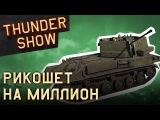 Thunder Show Рикошет на миллион