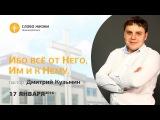 воскресное служение 17 января 2016  Дмитрий Кузьмин
