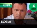 ▶️ Васильки 4 серия Мелодрама Фильмы и сериалы Русские мелодрамы