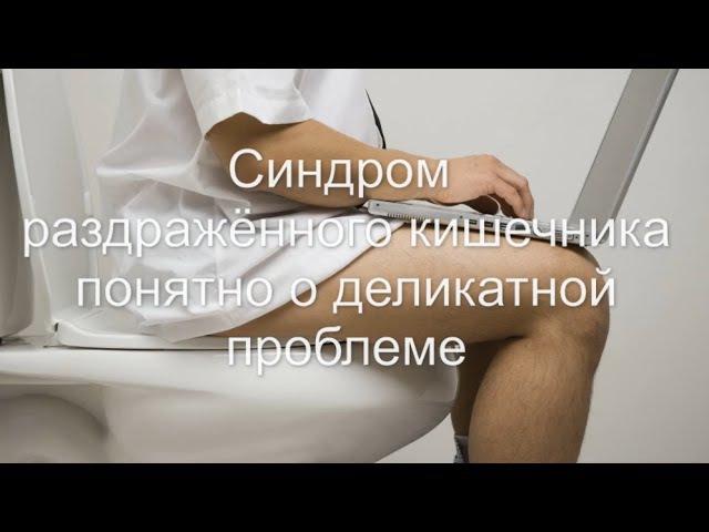 Синдром раздражённого кишечника понятно о деликатной проблеме