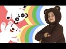 ТРИ МЕДВЕДЯ ТРИ ВЕСЕЛЫХ МИШКИ Плюш Снежок Тишка веселая детская песенка
