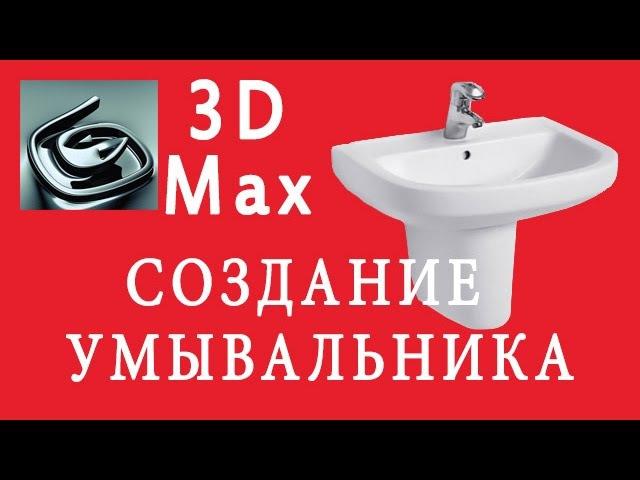 Создание Умывальника 3DsMax