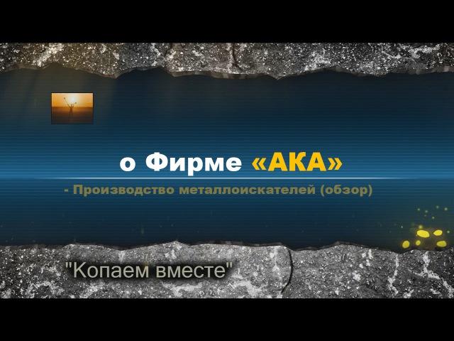 О фирме АКА