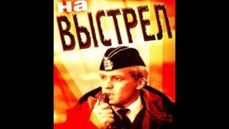 Увлекательный фильм для любящих море и корабли Право на выстрел / 1981