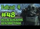 Fallout 4. 48. Исследование Лексингтона.