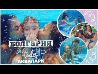 Болгария Лагерь Тоdes Аквапарк