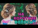 ПРИЧЕСКА НА КОРОТКИЕ ВОЛОСЫ. / Hairstyle for short hair. / Fryzury dla krótkich włosów. LOZNITSA