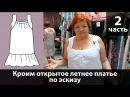 Выкройка открытого летнего платья с быстрым построением своими руками Часть 2