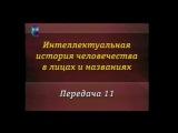 История человечества. Передача 11. Дмитрий Менделеев. Биография