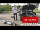 Конченый АВТОХЛАМ за 1 000 000р
