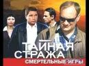 Тайная стража 1 сезон 11-12 серии Детектив,Криминал,Боевик