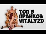 ТОП 5 ПРАНКОВ VITALYZDTV