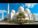 Красивейшие города мира. Абу-Даби часть 2
