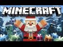 Как сделать новогодние подарки и украшения в Minecraft без модов? Майнкрафт - 1.8.8