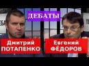 Дмитрий Потапенко против Евгения Фёдорова Дебаты в дурдоме