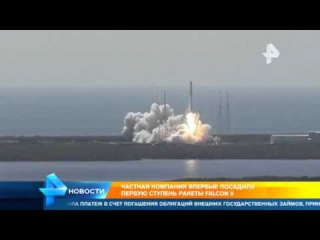 SpaceX опубликовали ВИДЕО посадки первое ступени ракеты Falcon 9