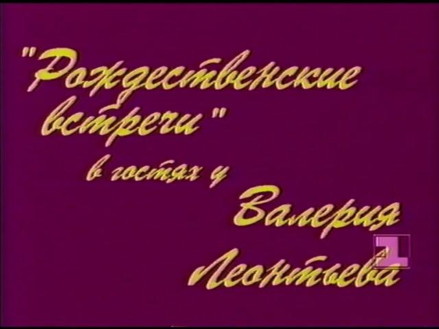 Рождественские встречи Аллы Пугачевой 1995 (часть 1, 13-15.12.1994 г.)