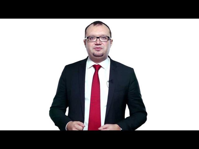 Тренинг продаж, тренинги по продажам. 3-я часть. Проведение презентации. Бизнес тренер Е. Колотилов.
