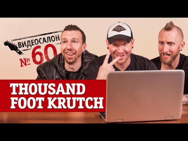 Русские клипы глазами THOUSAND FOOT KRUTCH (Видеосалон №60)