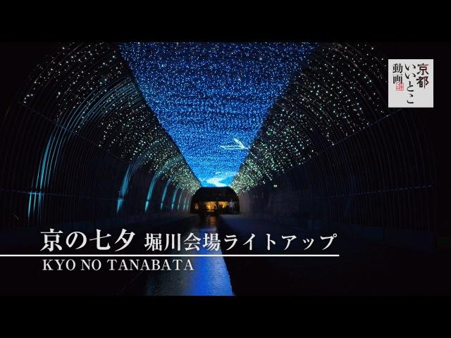 京の七夕 堀川会場ライトアップ Kyo no Tanabata 京都いいとこ動画