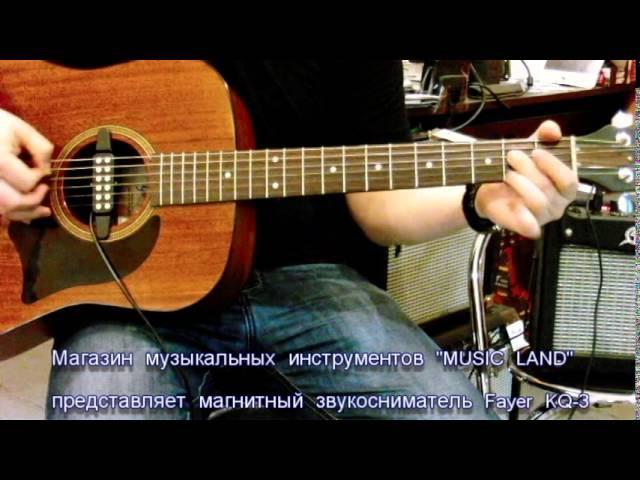 Демонстрация звукоснимателя для акустической гитары Fayer KQ-3