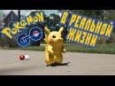 ПОКЕМОН ГО В РЕАЛЬНОЙ ЖИЗНИ Pokemon GO Gets Too Real rus vo G-NighT