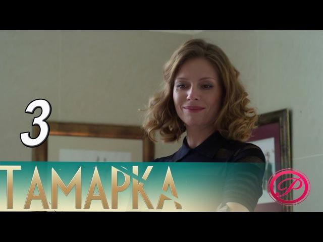 Тамарка. Серия 3 (2015)