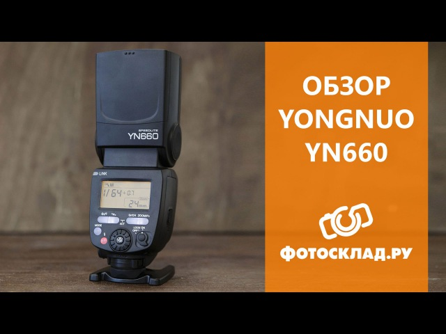 Обзор новой вспышки Yongnuo YN660 от Фотосклад ру
