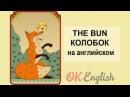 The bun, Колобок сказка на английском