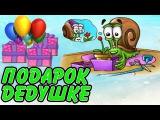 Развивающий мультик для детей Улитка Боб День рождения дедушки Snail Bob
