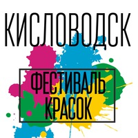Фестиваль красок Кисловодск