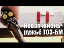 Дедушкин ТОЗ-БМ ▷ 16 калибр ▷  Старое ружье на стенде  ☝
