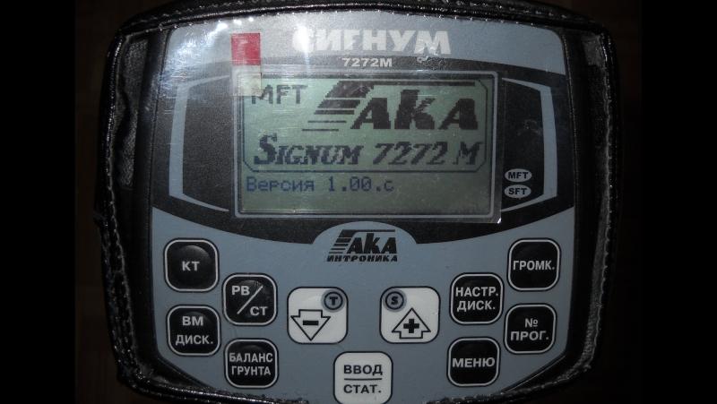 Настройки для Сигнума МФТ 7272М
