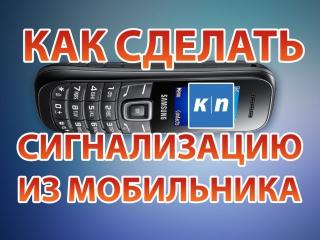 Как сделать сигнализацию из сотового телефона домашних условиях