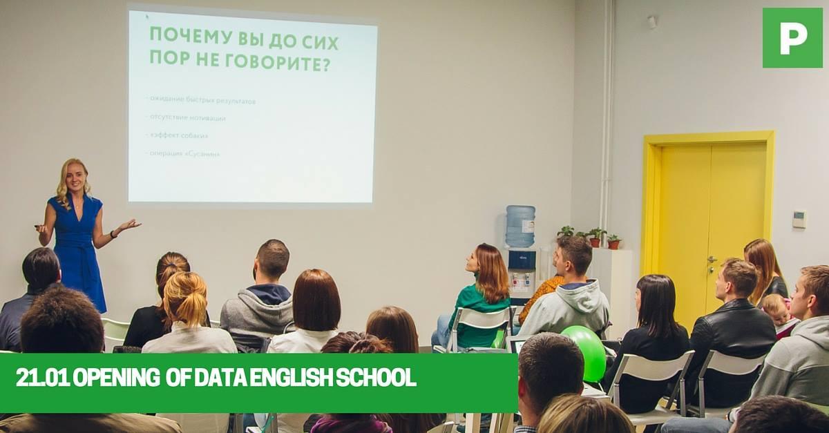 Открытие Data English School image
