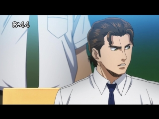 [SHIZA] Путь Аса / Dia no Ace TV - 38 серия [Dancel Lianna] [2013] [Русская озвучка]