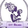 DIY Мoms - развивающие поделки и игры для детей!