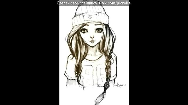 «Девушки картинки, art, аватарка, рисунки, на аву» под музыку ● Руслана - Вітер шепоче...я тебе хочу...серця торкайся...не зупин