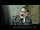 Гитлер и скайп [Low, 360p]