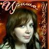 Ириша Иванова
