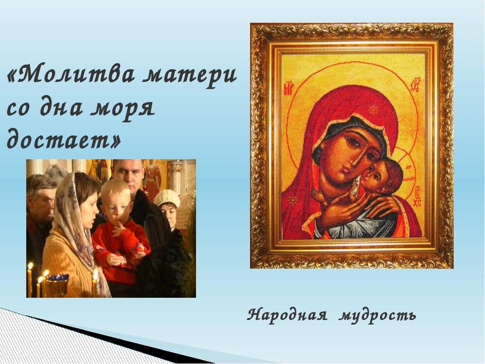 Молитвы матери со дна моря достанет