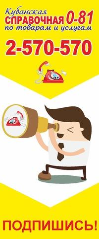Реклама краснодар справочная по товаров реклама способ продвижения товаров