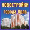 Новостройки города Орла