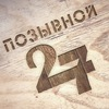 """Пейнтбольный Клуб ЛНР """" ПОЗЫВНОЙ 27 """""""