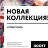 Сеть магазинов одежды ILCOTT