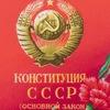 Съезд граждан СССР