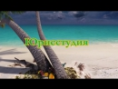 Мой фильм-Тропический Рай для Любви. мой подарок Мише Бузмакову